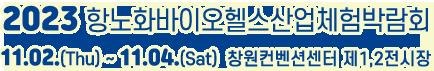 2021 항노화 산업박람회 11.25.(Thu) ~ 11.27.(Sat) 창원컨벤션센터 제1,2전시장