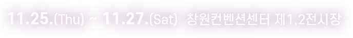 11.19(Thu)~11.21(Sat) 창원컨벤션센터 제1,2전시장